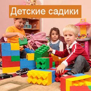 Детские сады Белой Калитвы