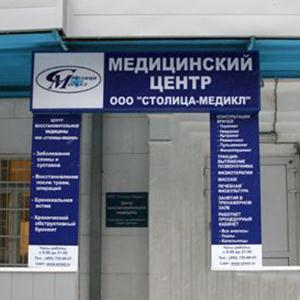 Медицинские центры Белой Калитвы