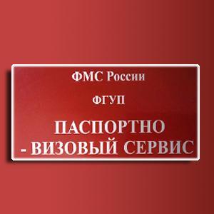 Паспортно-визовые службы Белой Калитвы