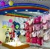 Детские магазины в Белой Калитве