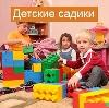 Детские сады в Белой Калитве