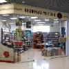 Книжные магазины в Белой Калитве