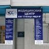 Медицинские центры в Белой Калитве