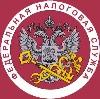 Налоговые инспекции, службы в Белой Калитве